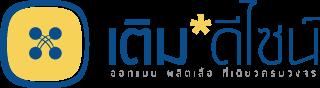 เติม*ดีไซน์ Logo
